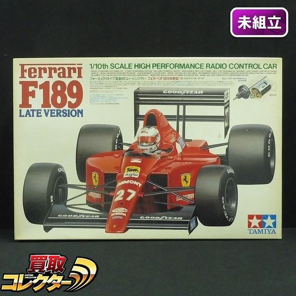 タミヤ 1/10 電動RCレーシングカー フェラーリF189 後期型