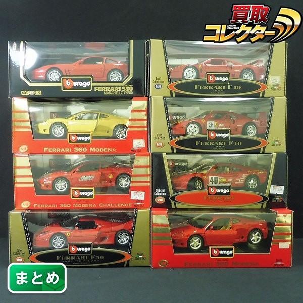 ブラーゴ 1/18 フェラーリ まとめ F50 360 モデナ GTO 550 他