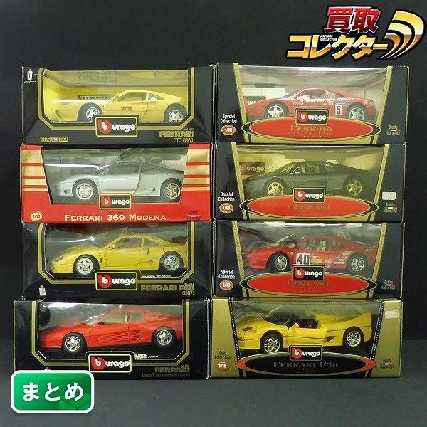 ブラーゴ 1/18 フェラーリ まとめて テスタロッサ GTO F40 他