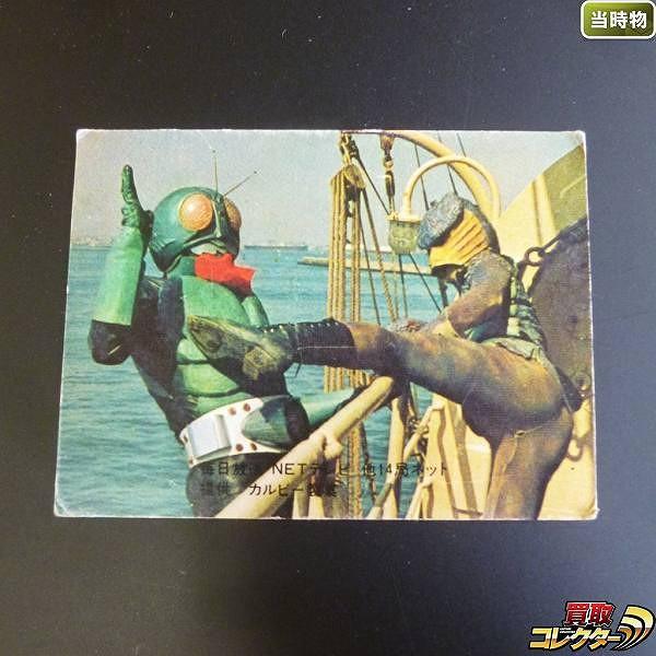 カルビー 旧 仮面ライダー スナック カード NO.55 表14局 当時物