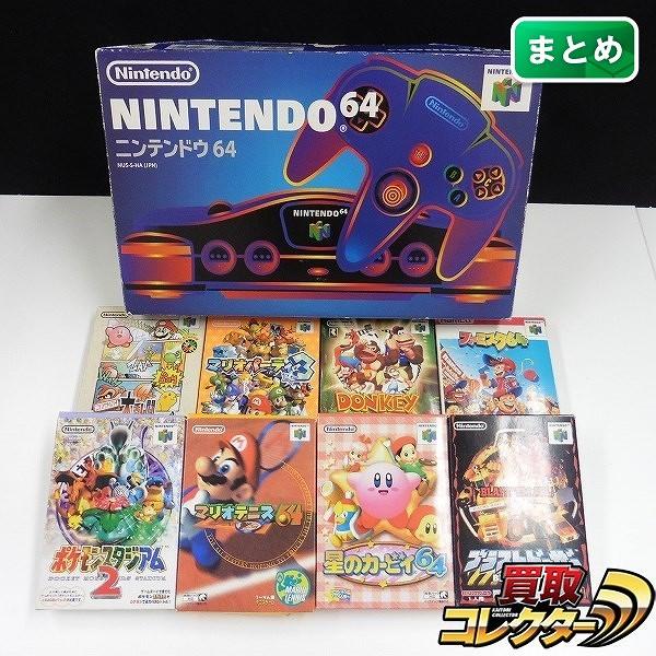 N64 拡張パック付 ソフト 8本 マリオテニス ポケモンスタジアム2 他