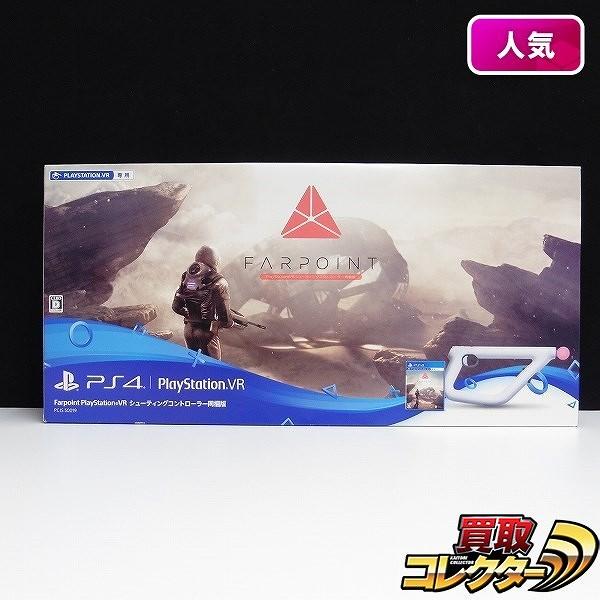 PS4 Farpoint VR シューティングコントローラー同梱版