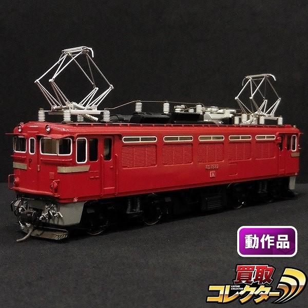 天賞堂 HOゲージ 国鉄 ED75 / 車体 鉄道 車両