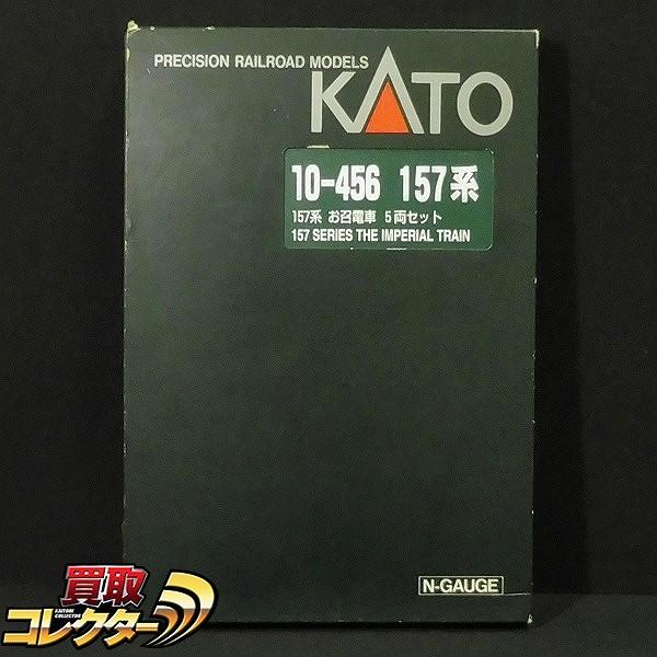 KATO Nゲージ 10-456 157系 お召電車 5両セット / 鉄道模型