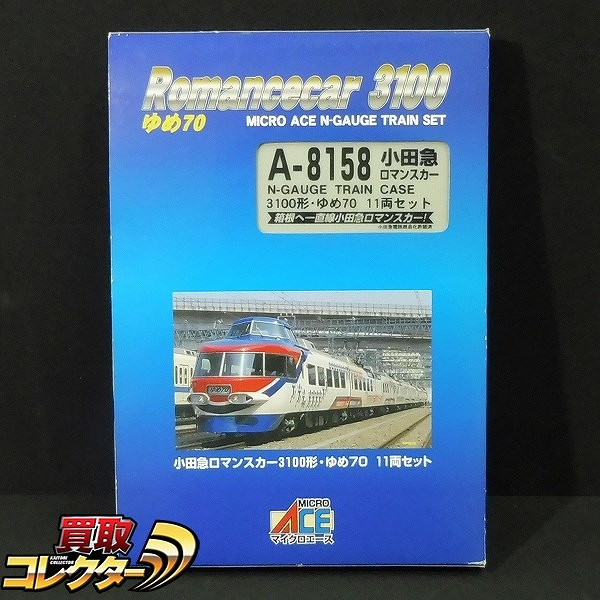 MICRO ACE A-8158 小田急ロマンスカー 3100形 ゆめ70 11両セット