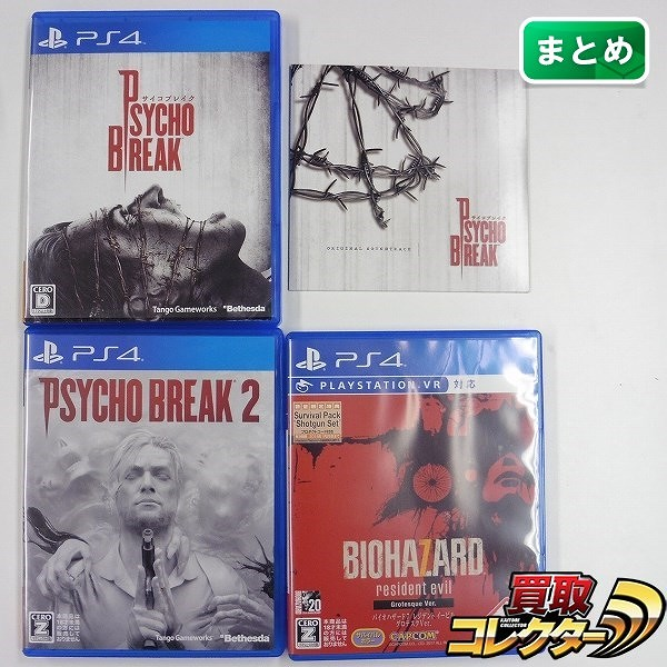 PS4 ソフト サイコブレイク 1 2 サントラ バイオハザード7