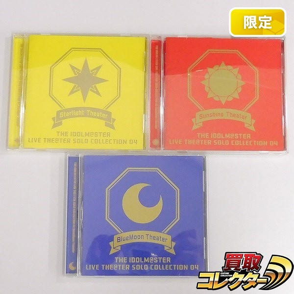 THE IDOLM@STER LIVE THE@TER SOLO COLLECTION04 限定CD 全3種