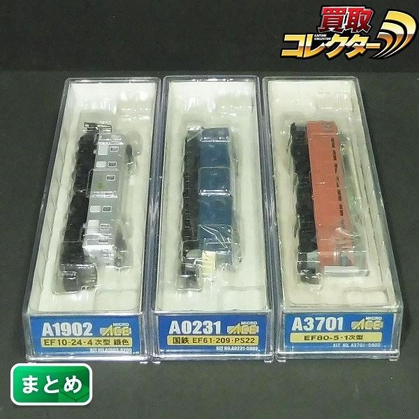 MICRO ACE 国鉄 EF61-209 PS22 EF10-24 4次型 銀色 他_1