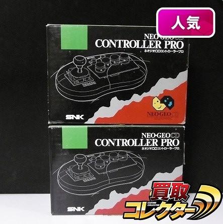SNK ネオジオCD コントローラ プロ 2点 / NEO・GEO