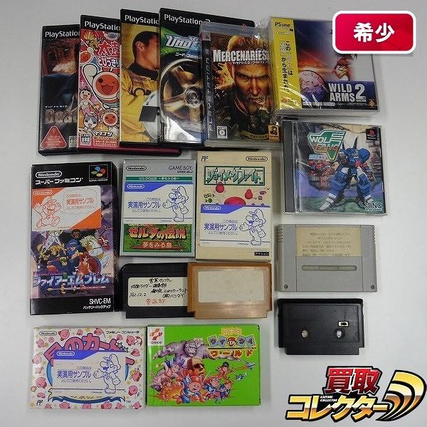 FC SFC PS PS2 GB サンプル ROM CD各種 ワイワイワールド 他