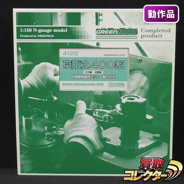 GREEN MAX 4125 京阪2400系 2次車 旧塗装 4両編成基本セット