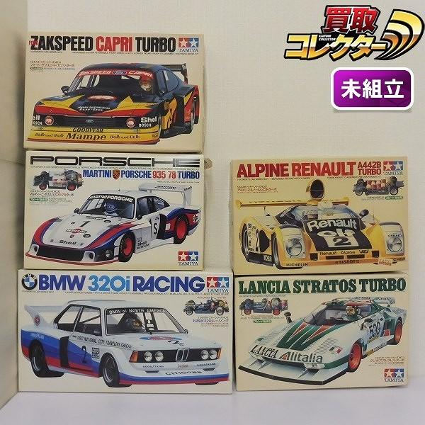 小鹿タミヤ 1/24 アルピーヌ ルノー BMW 320iレーシング 他