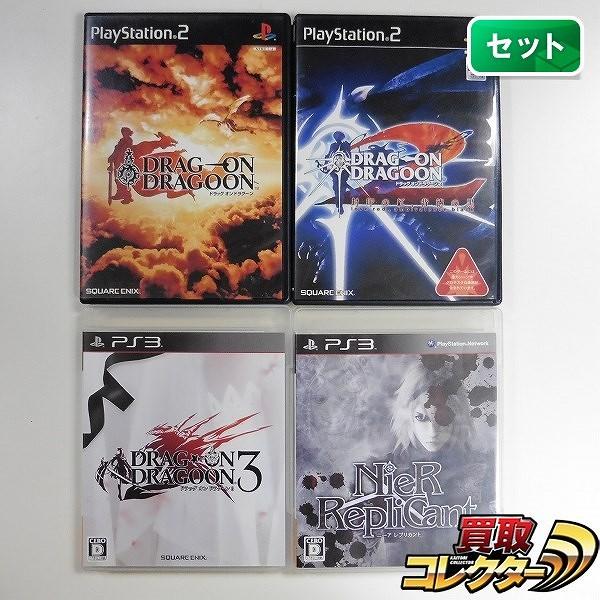PS2 PS3ソフト ドラッグオンドラグーン1~3 ニーアレプリカント