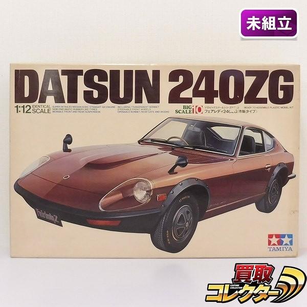 小鹿タミヤ 1/12 ダットサン フェアレディ240ZG 市販タイプ