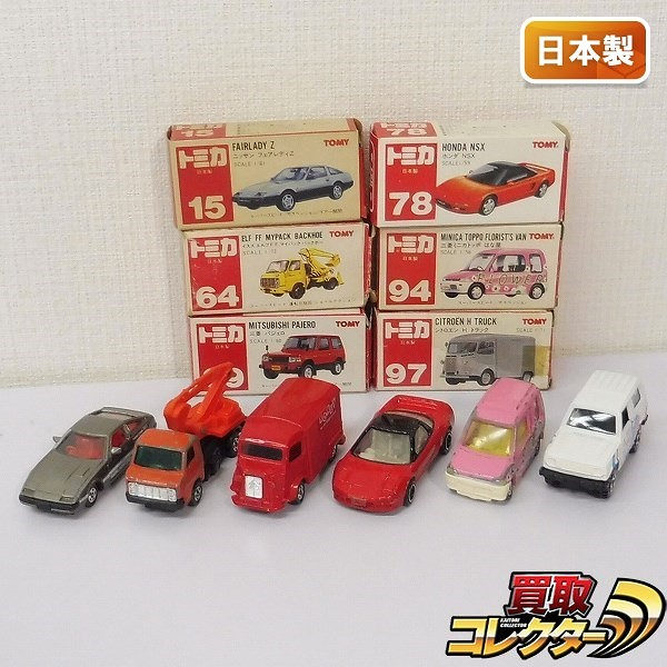トミカ 赤箱 フェアレディZ NSX シトロエン パジェロ 他 日本製