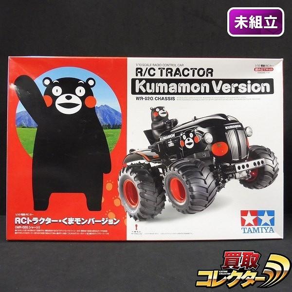 タミヤ 1/10 RCトラクター くまモンバージョン WR-02Gシャーシ