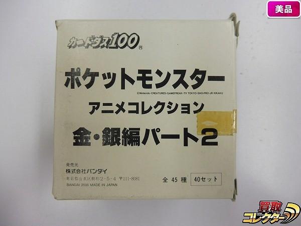 ポケモン アニメコレクション 金・銀編 2弾 ボックス 1箱