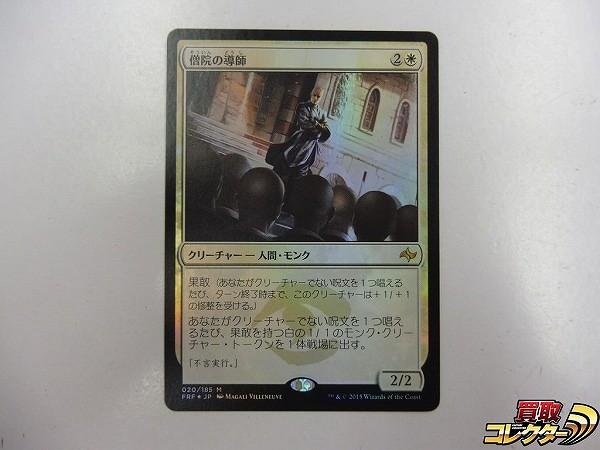 MTG 僧院の導師 Monastery Mentor 日本語版 Foil 1枚 FRF