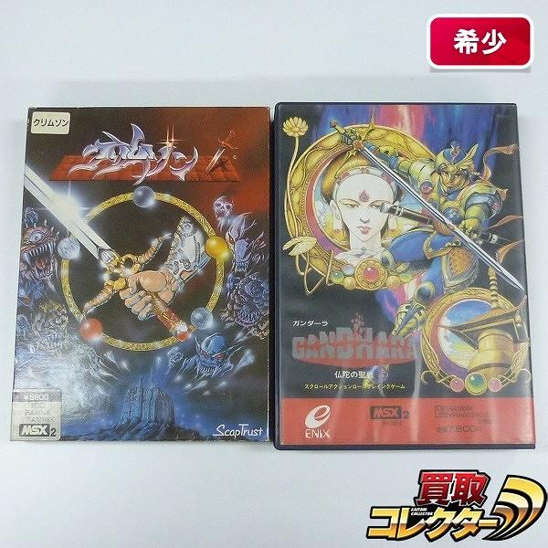 "MSX3.5"" 2DD クリムゾン ガンダーラ / ScapTrust ENIX"