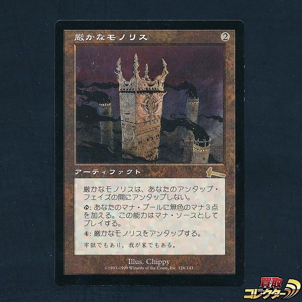 MTG 厳かなモノリス Grim Monolith 日本語版 1枚 ULG レガシー