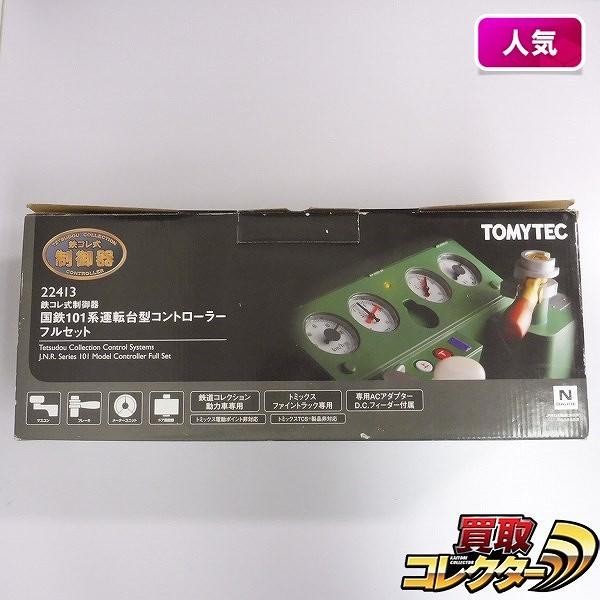 TOMYTEC 22413 国鉄101系運転台型コントローラー フルセット