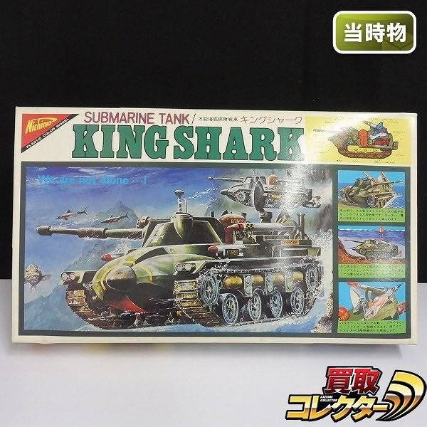 ニチモ 万能海底探検戦車 キングシャーク 日本製