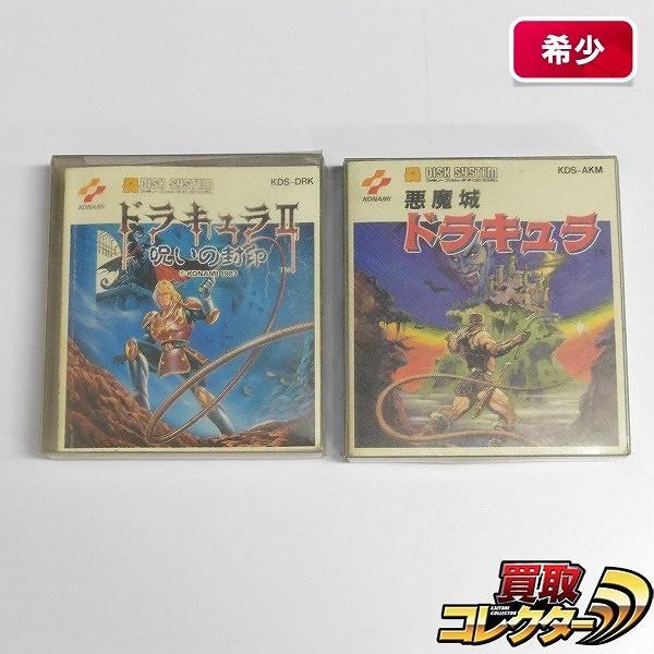 ファミコン ディスクシステム 悪魔城ドラキュラ 1・2 カード付き