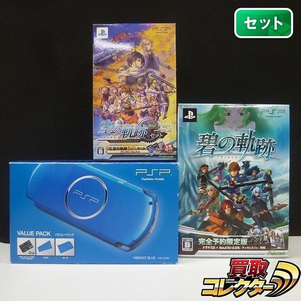 PSP-3000 バリューパック + 英雄伝説 空の軌跡 碧の軌跡