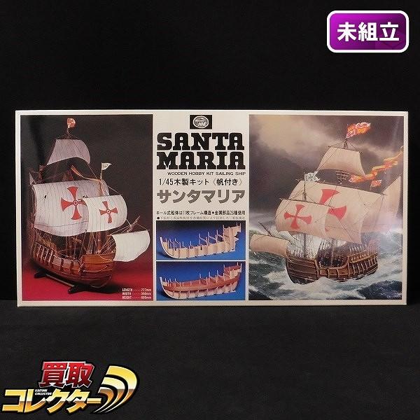 ウッディジョー 1/45 木製キット サンタマリア 帆付き