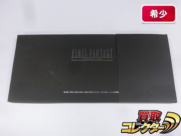 PSソフト FINAL FANTASY COLLECTION 特製クリアケース付