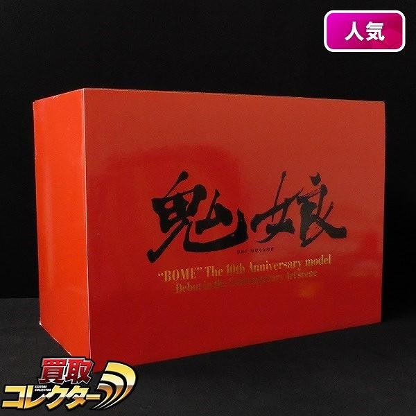 海洋堂 鬼娘 フィギュア BOME 10th Anniversary DVD付