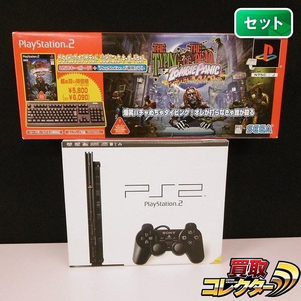 PS2 SCPH-70000 タイピングオブザデッド ゾンビパニック