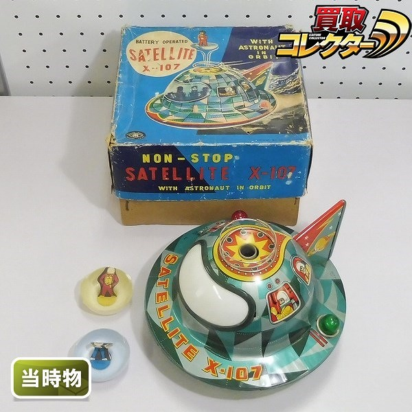 マスダヤ ブリキ SATELLITE サテライト X-107 / レトロ