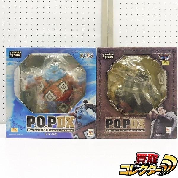 メガハウス P.O.P DX クロコダイル ジンベエ / POP