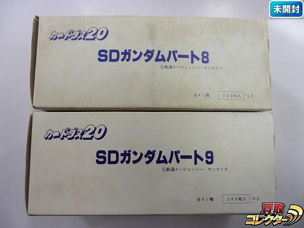 SDガンダム カードダス パート8 9 ボックス 4箱