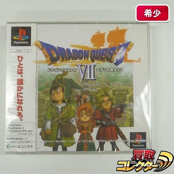 PSソフト ドラゴンクエスト7 / ドラクエ VII