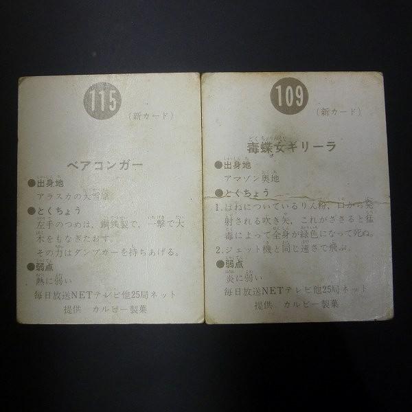 カルビー 旧 仮面ライダー スナック カード 115 109 新明朝_2