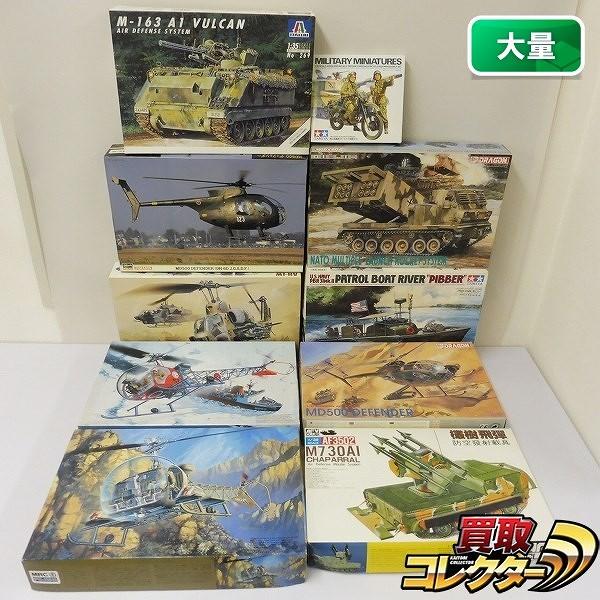 1/35 AFV M730AI フジミ ベル47D AH-1W ドラゴン MD500 他