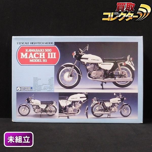 グンゼ ハイテック 1/12 カワサキ 500 マッハIII モデル H1