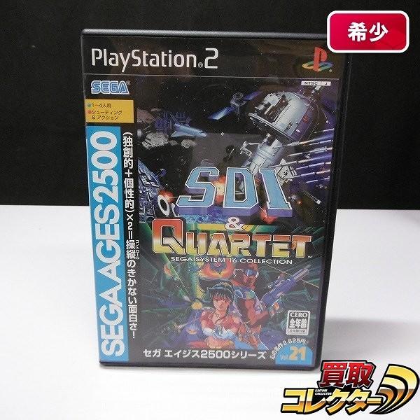 PS2ソフト 箱説有 SDI & カルテット / SEGA AGES2500