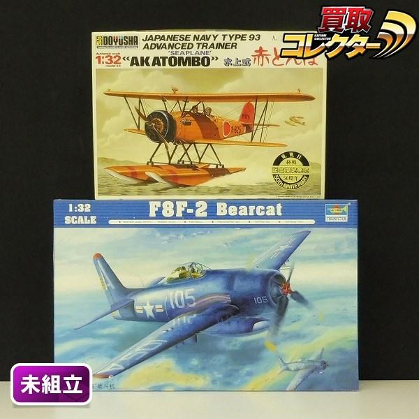 1/32 トランペッター F8F-2 ベアキャット 童友社 水上式赤とんぼ