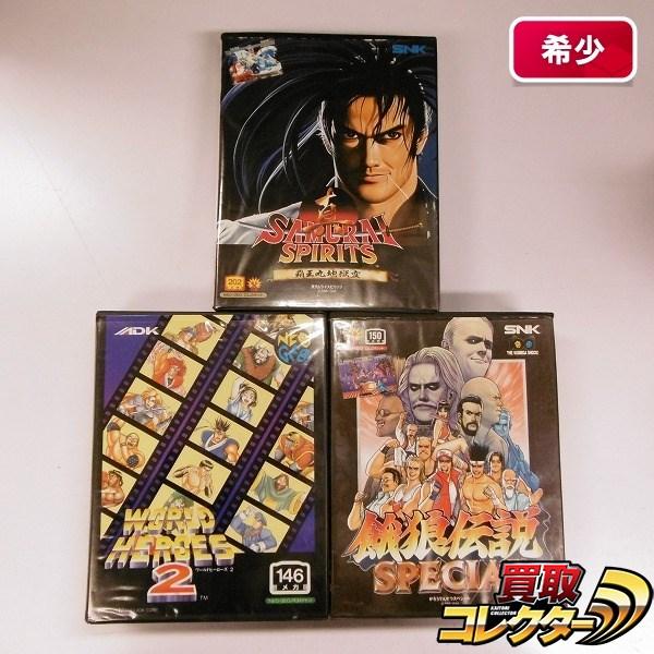 SNK NEOGEO ROMカセット 餓狼伝説 侍魂 ワールドヒーローズ