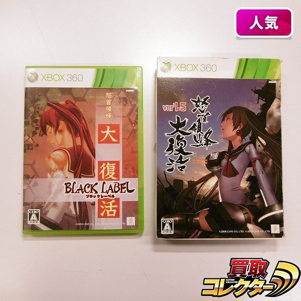 Xbox360 怒首領蜂 大復活 ブラックレーベル + 大復活 ver.1.5