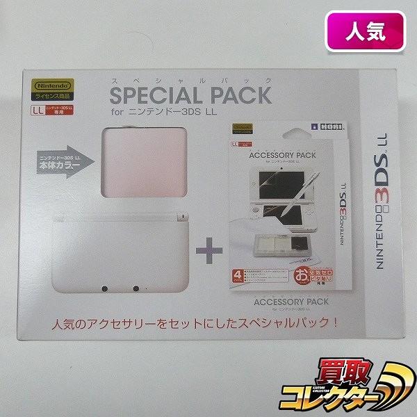 スペシャルパック for ニンテンドー3DS LL ピンク×ホワイト