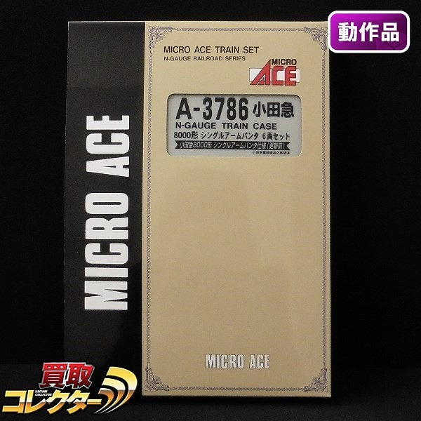 MICRO ACE A-3786 小田急8000形 シングルアームパンタ 6両セット