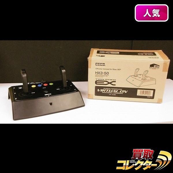 Xbox360 バーチャロン ツインスティックEX HX3-50