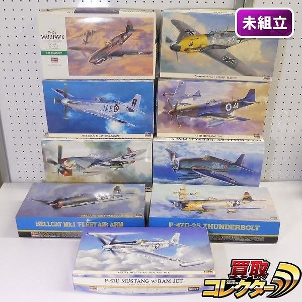 ハセガワ 1/48 P-40E P-47D-25 F6F-5 P-51D IDF P-47D 他