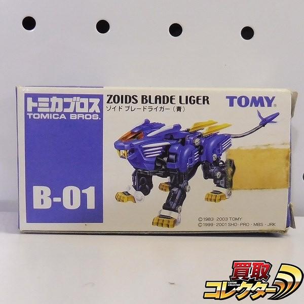 トミカブロス ZOIDS B-01 ブレードライガー 青 / ゾイド