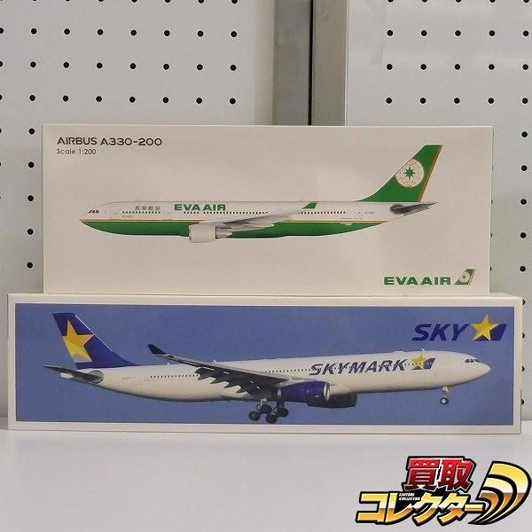 1/200 クロスウイング スカイマーク A330-300 hogan A330-200