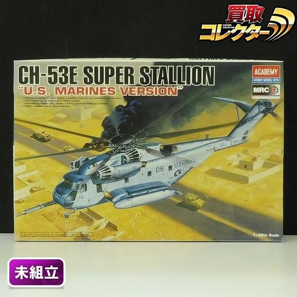 アカデミー 1/48 CH-53E スーパースタリオン